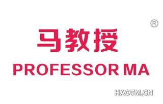 马教授 PROFESSOR MA