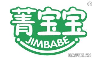 菁宝宝 JIMBABE