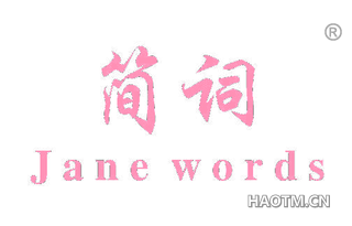 简词 JANE WORDS