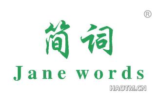 简词 JANE WORDS
