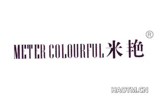 米艳 METER COLOURFUL