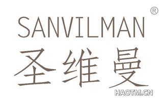 圣维曼 SANVILMAN