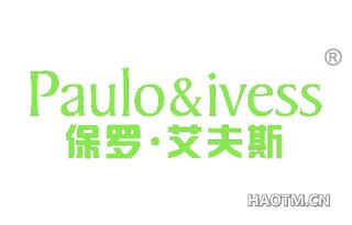 保罗艾夫斯 PAULO IVESS