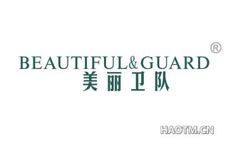 美丽卫队 BEAUTIFUL GUARD