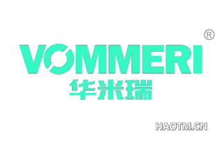 华米瑞 VOMMERI