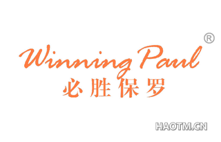 必胜保罗 WINNING PAUL