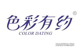 色彩有约 COLOR DATING