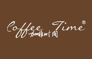 咖啡时间 COFFEE TIME