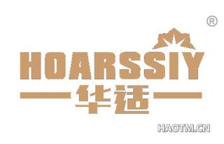华适 HOARSSIY