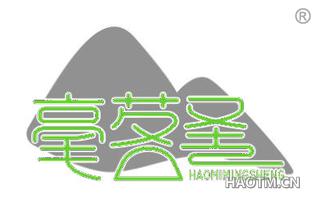 毫茗圣 HAOMIMINGSHENG