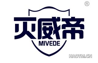 灭威帝 MIVEDE