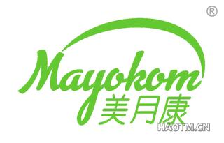 美月康 MAYOKOM