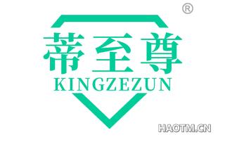 蒂至尊 KINGZEZUN