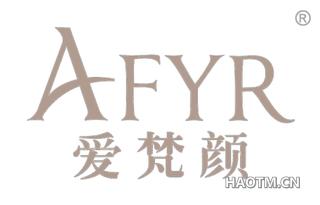 爱梵颜 AFYR