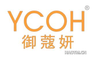御蔻妍 YCOH