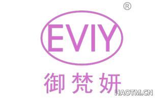 御梵妍 EVIY