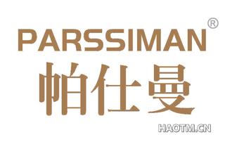 帕仕曼 PARSSIMAN