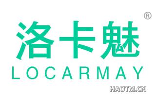 洛卡魅 LOCARMAY