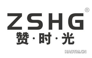 赞时光 ZSHG