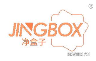 净盒子 JINGBOX