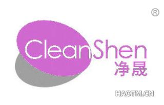 净晟 CLEAN SHEN