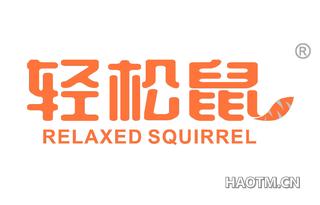 轻松鼠 RELAXED SQUIRREL
