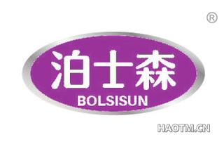 泊士森 BOLSISUN