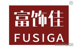 富饰佳 FUSIGA