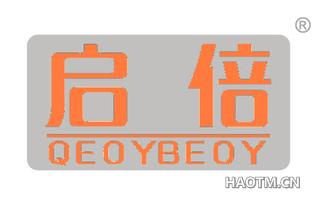 启倍 QEOYBEOY
