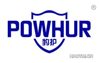 豹护 POWHUR