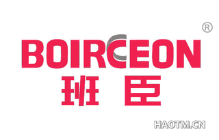 班臣 BOIRCEON