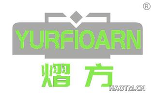 熠方 YURFIOARN