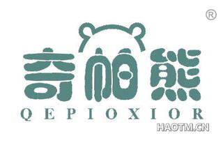 奇帕熊 QEPIOXIOR