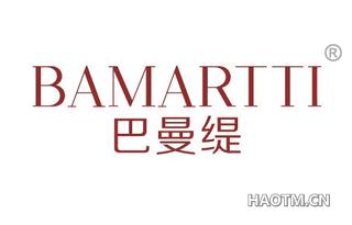 巴曼缇 BAMARTTI