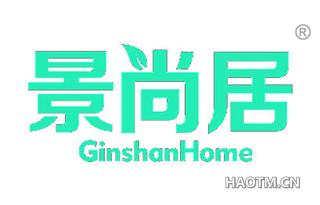 景尚居 GINSHANHOME