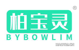 柏宝灵 BYBOWLIM