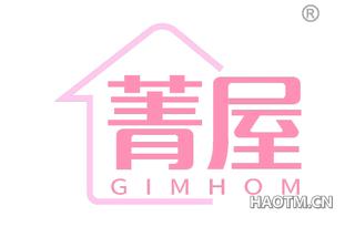 菁屋 GIMHOM