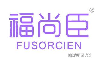 福尚臣 FUSORCIEN