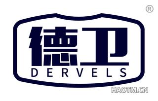 德卫 DERVELS