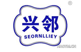 兴邻 SEORNLLIEY