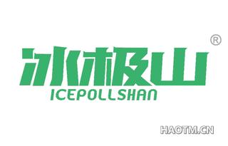 冰极山 ICEPOLLSHAN