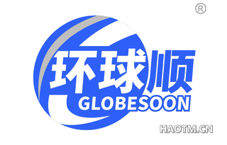 环球顺 GLOBESOON