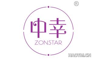 中幸 ZONSTAR