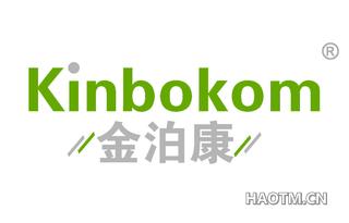 金泊康 KINBOKOM