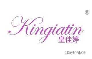 皇佳婷 KINGIATIN