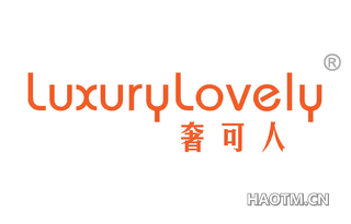 奢可人 LUXURYLOVELY