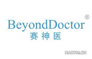 赛神医 BEYOND DOCTOR