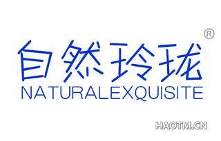 自然玲珑 NATURALEXQUISITE