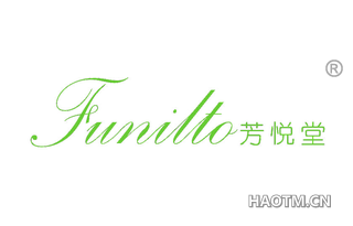 芳悦堂 FUNILTO