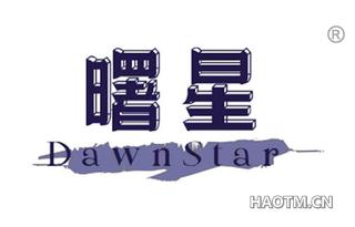 曙星 DAWNSTAR